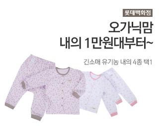 [롯데백화점]  오가닉맘 긴소매내의 1만원대부터~