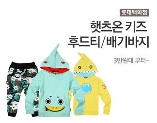 [롯데백화점]햇츠온키즈  후드티/배기바지 3만원대부터~