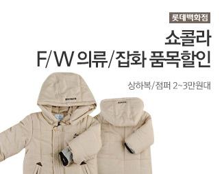 [롯데백화점]쇼콜라 F/W 의류/잡화 품목할인 상하복/점퍼 2~3만원대
