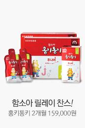 함소아 릴레이찬스! 홍키통키 2개월 159,000원