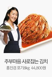 주부마음 사로잡는 김치! 홍진경포기8kg 44,800원