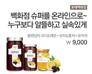 [롯데백화점]백화점 슈퍼를 온라인으로 누구보다 알뜰하고! 실속있게! 블랜딩티 오디&레몬(530g)+유자&홍차(250g)+유자차(230g) 9,000원