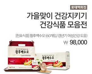 [롯데백화점]가을맞이 건강지키기 건강식품 모음전 [천호식품]황후백수오(60개입/갱년기여성건강)  98,000원