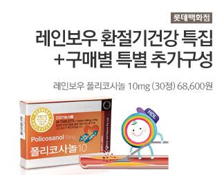 [롯데백화점]레인보우 환절기건강 특집+구매별 특별추가구성 레인보우 폴리코사놀 10mg (30정) 68,600원