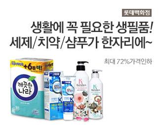 [롯데백화점]꼭 필요한 세제, 치약, 샴푸등 생필품을 한자리에~ 최대 72%가격인하