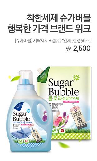착한세제 슈가버블 행복한 가격 브랜드 위크 슈가버블 세탁세제+섬유유연제(한정50개) 2,500원