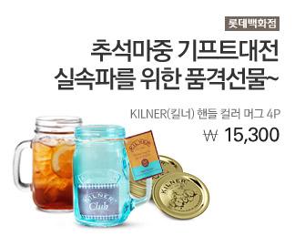 [롯데백화점]추석마중 기프트대전 실속파를 위한 품격선물~ KILNER(킬너) 핸들 컬러 머그 4P 15,300원