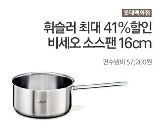 [롯데백화점]휘슬러 최대41%  비세오 소스팬(편수냄비) 16cm 57,200원