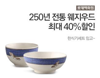 [롯데백화점]250년 전통 웨지우드 최대40%할인 한식기세트 입고~