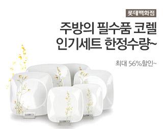 [롯데백화점]주방의 필수품 코렐 인기세트 한정수량~ 최대56%할인~
