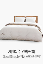 제4회 수면박람회 Good Sleep을 위한 현명한 선택!