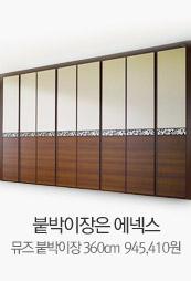 붙박이장은 에넥스 뮤즈붙박이장 360cm 945,410원
