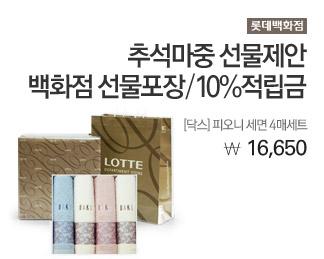 [롯데백화점] [닥스] 피오니세면4매세트 16,650원