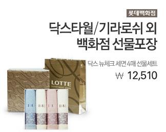 [롯데백화점] 닥스 뉴체크세면4매 선물세트 12,510원