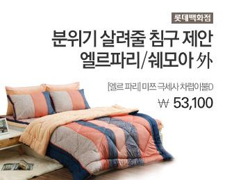 [롯데백화점] [엘르 파리(ELLE)]미쯔 극세사 차렵이불D 53,100원