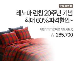 [롯데백화점] 캐빈피치 차렵이불 패드세트 Q 265,700원