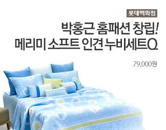 [롯데백화점] 박홍근 홈패션 메리미 소프트인견 누비세트Q 79,000원