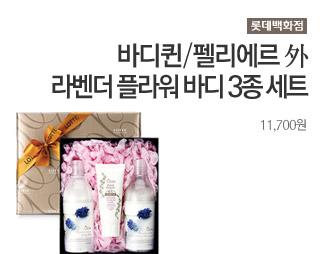 [롯데백화점] 바디퀸/펠리에르 외 라벤더플라워 바디3종세트 11,700원