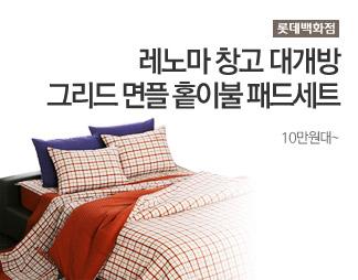 [롯데백화점] 레노마 그리드 면플 홑이불 패드세트 10만원대~
