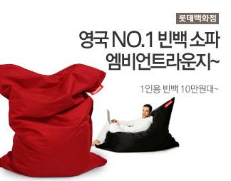 [롯데백화점] 영국no.1 빈백 소파/엠비언트라운지~1인용빈백 10만원대~