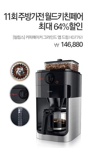[필립스] 커피메이커 그라인드 앱 드립 HD7761 146,880 원