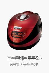 달달한 혼수준비는 쿠쿠와~ 품목별 사은품 증정!