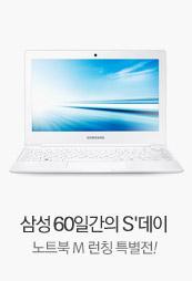 삼성 60일간의 S'데이 노트북 M 런칭 특별전!