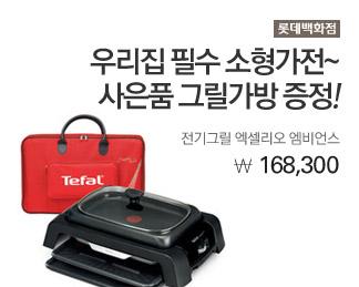롯데백화점 전기그릴 엑셀리오 엠비언스 168,300원