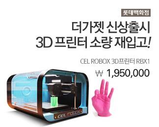 롯데백화점 더가젯 3D프린터 CEL ROBOX 3D프린터 RBX1 1,950,000원