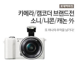 롯데백화점 카메라/캠코더 브랜드전 소니/니콘/캐논 외