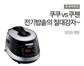 롯데백화점 쿠쿠 vs 쿠첸 전기밥솥의 절대강자~