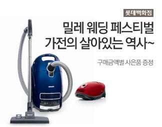 롯데백화점 밀레 웨딩 가전의 살아있는 역사~ 구매금액별 사은품증정