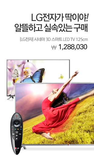 [LG전자] 시네마 3D 스마트 LED TV 125cm 1,288,030원