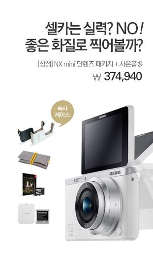 [삼성] NX mini 단렌즈 패키지 + 사은품多 374,940원