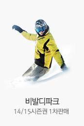 비발디파크 14/15시즌권 1차판매