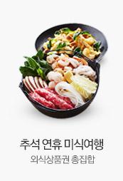 추석연휴 미식여행 외식상품권 총집합!