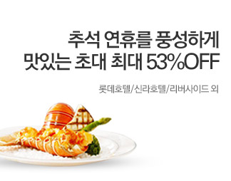 추석 연휴를 풍성하게  맛있는 초대 최대 53%↓ 롯데호텔/신라호텔/리버사이드 외