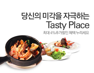 당신의 미각을 자극하는 Tasty Place 최대 4% 추가할인혜택누리세요!