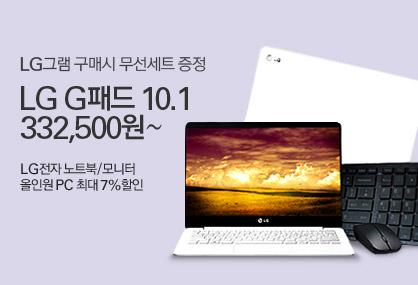 LG전자 LG그램구매시 무선세트 증정! LG G패드 10.1 ₩332,500원~ LG전자 노트북/모니터/올인원PC 최대 7%할인