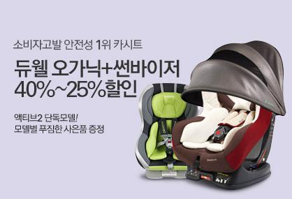 소비자고발 안전성1위 카시트 듀웰 오가닉레드 + 썬바이저 40%~25%할인 액티브2 단독모델 모델별 푸짐한 사은품 증정