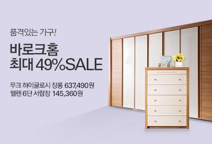 품격있는 가구 바로크홈 최대 49% SALE 무크 하이글로시 장롱 304cm 637,490원 헬렌 6단서랍장 145,360원