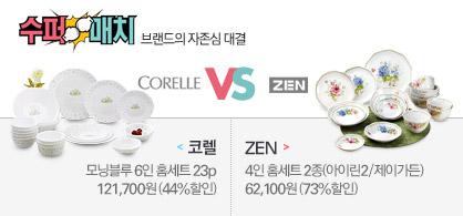 수퍼매치 코렐 VS ZEN (2014.09/29 ~ 10/1) 1. [코렐] 모닝블루 6인 홈세트 23P 121,700원(44% 할인) 2. [젠한국]4인 홈세트 2종(아이린2/제이가든) 62,100원(73% 할인)