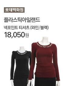 와우 2번째 [롯데백화점] 플라스틱아일랜드 넥포인트티셔츠 (와인,블랙) 18,050원