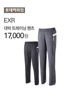 와우 2번째 [롯데백화점] EXR 대박 트레이닝 팬츠 17,000원