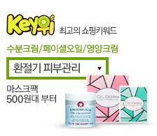 [키위] 09/18 - 09/24 수분크림/페이셜오일/영양크림 환절기 피부관리 마스크팩 500원대부터~