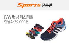 스포츠 전문관 (FW 러닝 페스티벌 러닝화 39,000원)