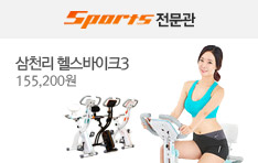 스포츠 전문관 (삼천리 헬스 바이크3 155,200원)