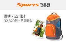 스포츠 전문관 (콜맨키즈배낭 32,320원+무료배송)