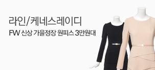 F/W 신상입고 가을정장 원피스 3만원대