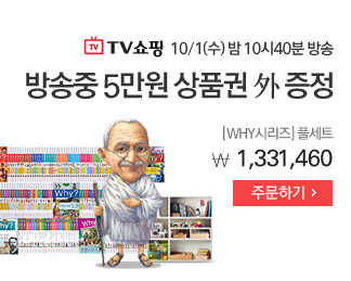 10/1 (수) 밤 10시 40분 방송 방송 중 5만원 상품권 外 증정 [WHY시리즈]풀세트 \ 1,331,460